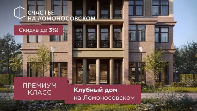 Премиум-класс «Счастье на Ломоносовском» Выгода при покупке до 1,5 млн рублей